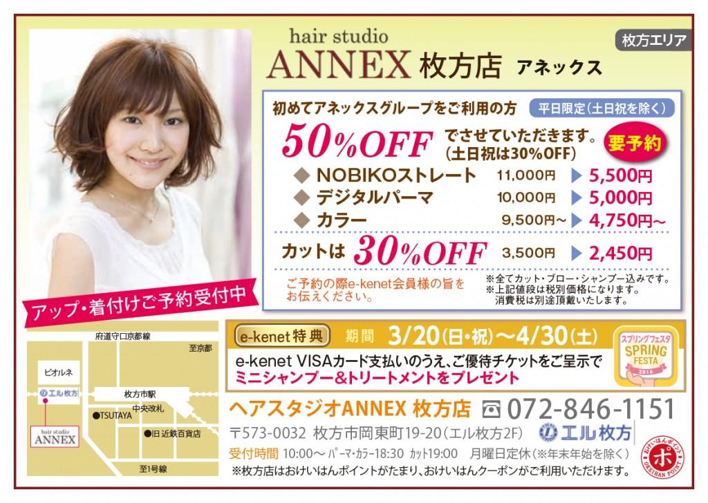 1604_annex様160205